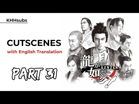 [KHH]Ryu ga Gotoku Kenzan! Cutscenes with English Subtitles (Part 31/32) - HD