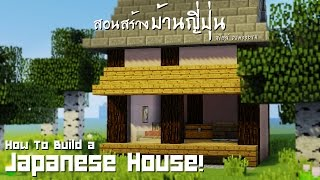 "getlinkyoutube.com-Minecraft : สอนสร้างบ้านญี่ปุ่น ""Japanese House!"""