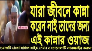 getlinkyoutube.com-যারা জীবনে কান্না করেন নাই তাদের জন্য এই কান্নার ওয়াজ | bangla new waz 2016