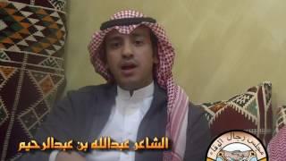 getlinkyoutube.com-قصيدة الشاعر عبدالله عبدالرحيم    في الشاعر فايز البكري