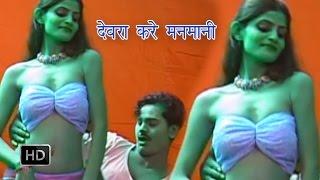 getlinkyoutube.com-Dewra Kare Manmani | देवरा करे मनमानी | Tarabano Faijabadi | Bhojpuri  Hot Songs