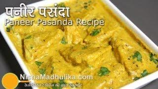 getlinkyoutube.com-Paneer Pasanda Recipe - Paneer Pasanda Recipe Video, Punjabi Paneer ...