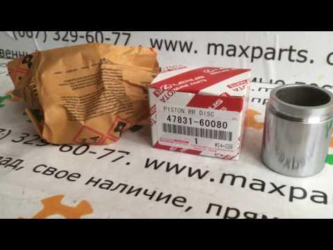 4783160080 47831-60080 Оригинал поршень заднего суппорта Toyota Land Cruiser 200 Lexus LX 570