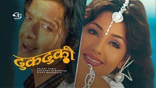 getlinkyoutube.com-Dhukduki (Nepali Movie)