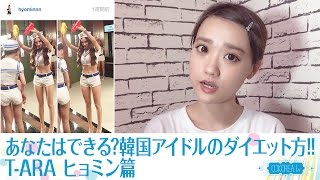 getlinkyoutube.com-【ダイエット】痩せている理由は!?韓国女性アイドルのダイエット方法!! ~T-ARAヒョミン篇~