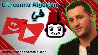 حمزة قبلي L'inconnu Algérien في تصريح لبودكاست آرابيا حول podrire