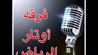 getlinkyoutube.com-اوتار الرياض ربعي هل الطولات زواج الهاجري الشرقيه