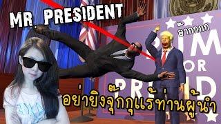 getlinkyoutube.com-ภารกิจโคตรฮา อย่ายิงประธานาธิบดีโผม | Mr.President! [zbing z.]