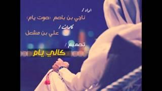getlinkyoutube.com-ناجي بن باصم الله يصيب الكبر ويصيب راعيه