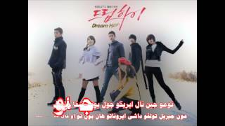 getlinkyoutube.com-Dream High نطق أغنيه