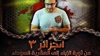 ألش خانة   الجزائر من ثورة الإباء إلى العشرية السوداء ٣