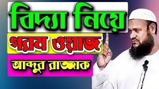 getlinkyoutube.com-Bangla Waz Bidda by Shaikh Abdur Razzak bin Yousuf - New Bangla Waz