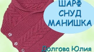getlinkyoutube.com-Вязание спицами. Шарф - манишка - снуд с узором косы /// knitting for beginners