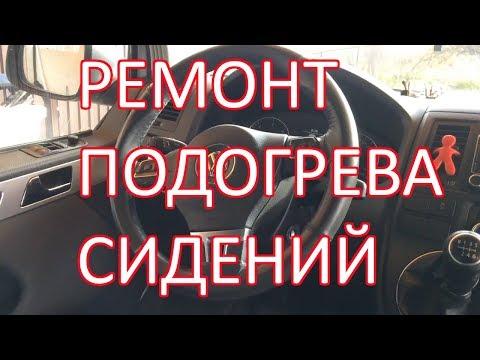 Ремонт подогрева сидений, Volkswagen Т5