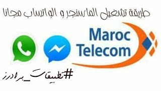 getlinkyoutube.com-طريقة تشغيل الماسنجر والواتس اب مجانا لمستعملي شبكة اتصالات المغرب