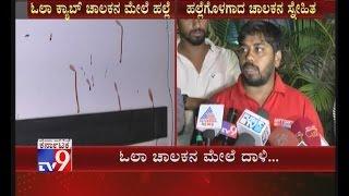 Bengaluru: Ola Cab Driver Stabbed, Rob Cash & Valuables