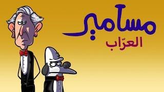 getlinkyoutube.com-#مسامير - العرّاب