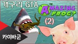 getlinkyoutube.com-[카이바군] 약빨은 개구리 GTA (2) - 돼지라이딩,상어편 Amazing frog?