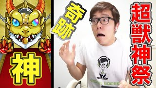 getlinkyoutube.com-【モンスト】超獣神祭で一発勝負で神が舞い降りた!?【ヒカキンゲームズ】