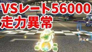 getlinkyoutube.com-【マリカー8】#39 上位安定!レート20000~30000【mariokart8】