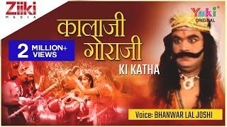 Kalaji Goraji Ki Katha | Rajasthani Bhajan |  Bhanwar Lal | कालाजी गोरजी की  कथा