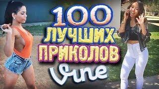 getlinkyoutube.com-Самые Лучшие Приколы Vine! (ВЫПУСК 100) [17+]