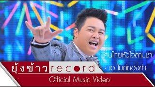 getlinkyoutube.com-คนไทยหัวใจสามช่า - เอ ไมค์ทองคำ [Official MV]