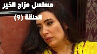getlinkyoutube.com-Episode 09 - Mazag El Kheir Series /  الحلقه التاسعة - مسلسل مزاج الخير