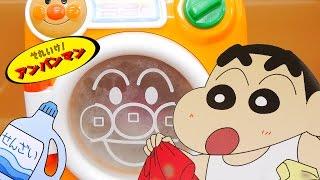 getlinkyoutube.com-アンパンマンおもちゃアニメ クレヨンしんちゃんと一緒に よごれたふくをおせんたく おふろであそぼ じゃぶじゃぶ洗濯機