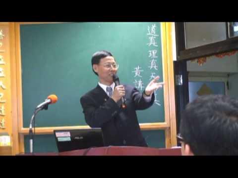 20121006 道真理真天命真 黃將軍