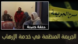 getlinkyoutube.com-مسرح الجريمة: الجريمة المنظمة في خدمة الإرهاب (حلقة كاملة)