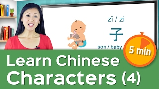 Learn Chinese Characters in 5 Minutes (Part 4)