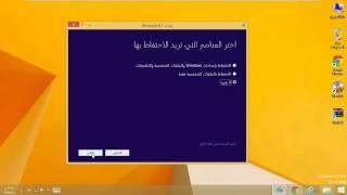 getlinkyoutube.com-تحميل وتثبيت Windows 8.1 Pro من الالف للياء