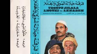 getlinkyoutube.com-مولاي بوعزة - فرقة جيلالة الموكي و الخادم