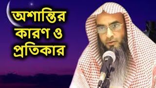 getlinkyoutube.com-Osanthir Karon By Sheikh Motiur Rahman Madani