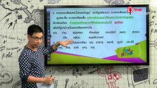 สอนศาสตร์ : ม.ปลาย : ภาษาไทย : สระในภาษาไทย : 07