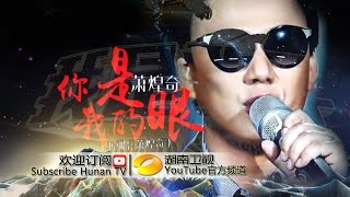 getlinkyoutube.com-萧煌奇《你是我的眼》-《我是歌手 3》第十期单曲纯享 I Am A Singer 3 EP10 Song: Ricky Hsiao Performance【湖南卫视官方版】