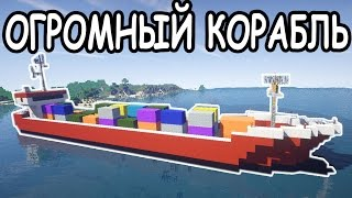 getlinkyoutube.com-ОГРОМНЫЙ КОРАБЛЬ в майнкрафт за 20 минут - Minecraft - Майнкрафт карта