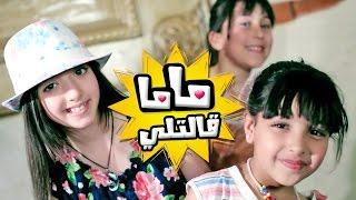 ماما قالتلي بدون ايقاع - نجمات كراميش   قناة كراميش  Karameesh Tv