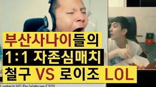 getlinkyoutube.com-부산사나이들의 1:1 자존심매치 철구 vs 로이조 LOL (15.11.19방송) :: League of Legends