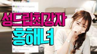 윰댕]성드립 최강자 홍해녀!(이해하면 당신도 음란마귀)
