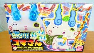 getlinkyoutube.com-BIGりコマさんストップモーション遊びプラモデル作成・アニメ妖怪ウォッチおもちゃ