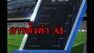 getlinkyoutube.com-FIFA Online 3 - อธิบายเกี่ยวกับการตั้งค่า AI