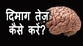 getlinkyoutube.com-दिमाग तेज़ कैसे करें । Maximise your brain power | Pinky Madaan | Hindi