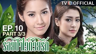 getlinkyoutube.com-ร้อยป่าไว้ด้วยรัก RoiPaWaiDuayRak EP.10 ตอนที่ 3/3 | 19-01-60 | TV3 Official