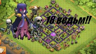 Clash of Clans - Полный лагерь ведьм! Атака 18ми ведьмами!