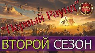 getlinkyoutube.com-ВТОРОЙ СЕЗОН ЛВК - ПЕРВЫЙ РАУНД [Clash of Clans]