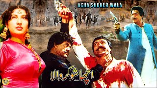 getlinkyoutube.com-ACHA SHOOKAR WALA (1992) - YOUSAF KHAN, SULTAN RAHI - OFFICIAL PAKISTANI MOVIE