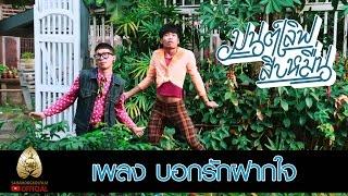 getlinkyoutube.com-Mv. บอกรักฝากใจ - Ost. มนต์เลิฟสิบหมื่น (Official Mv.)