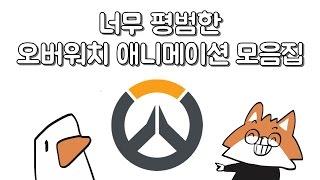 getlinkyoutube.com-정말 평범한 오버워치 애니메이션 모음집(마약주의) [텔론]
